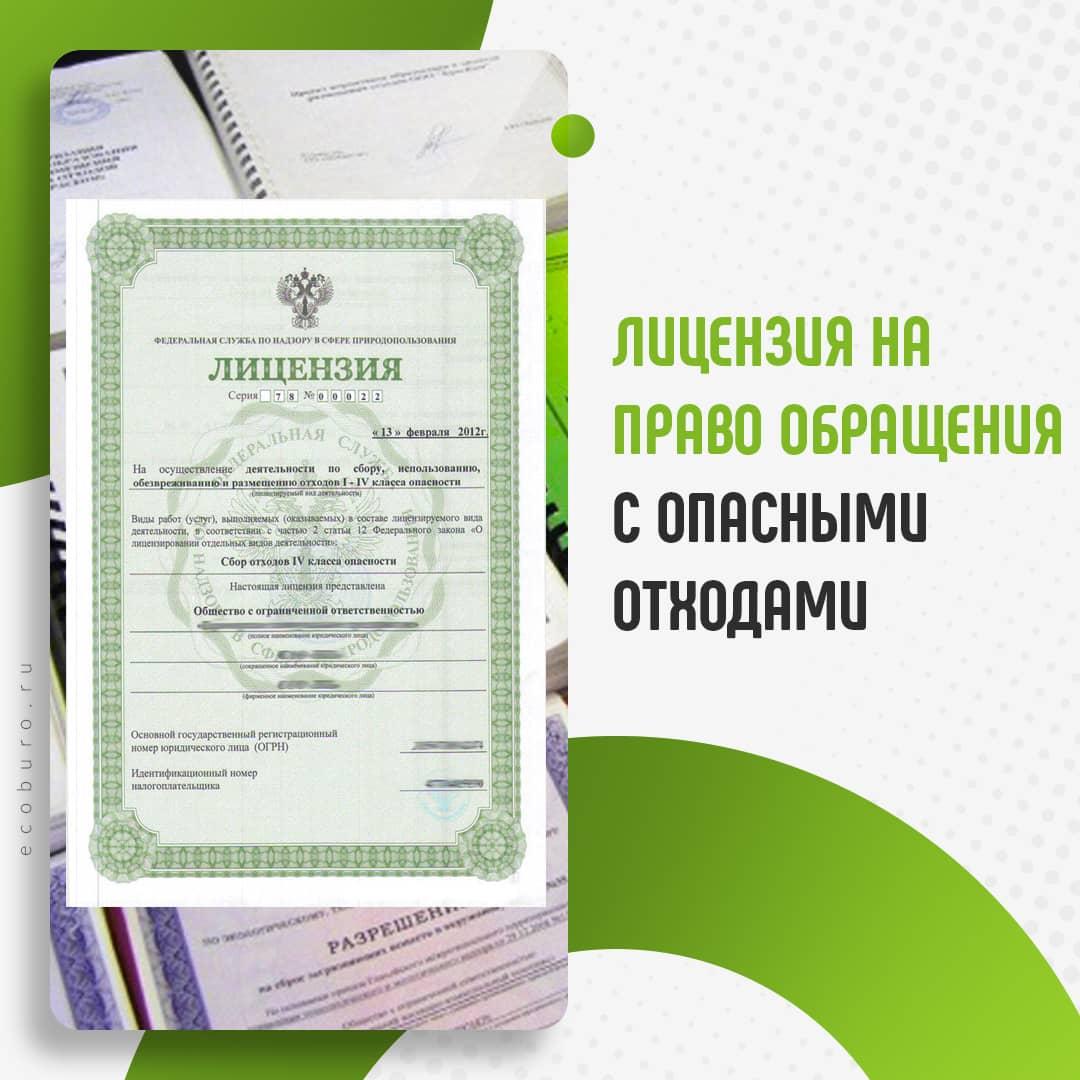 Лицензия на право обращения с опасными отходами