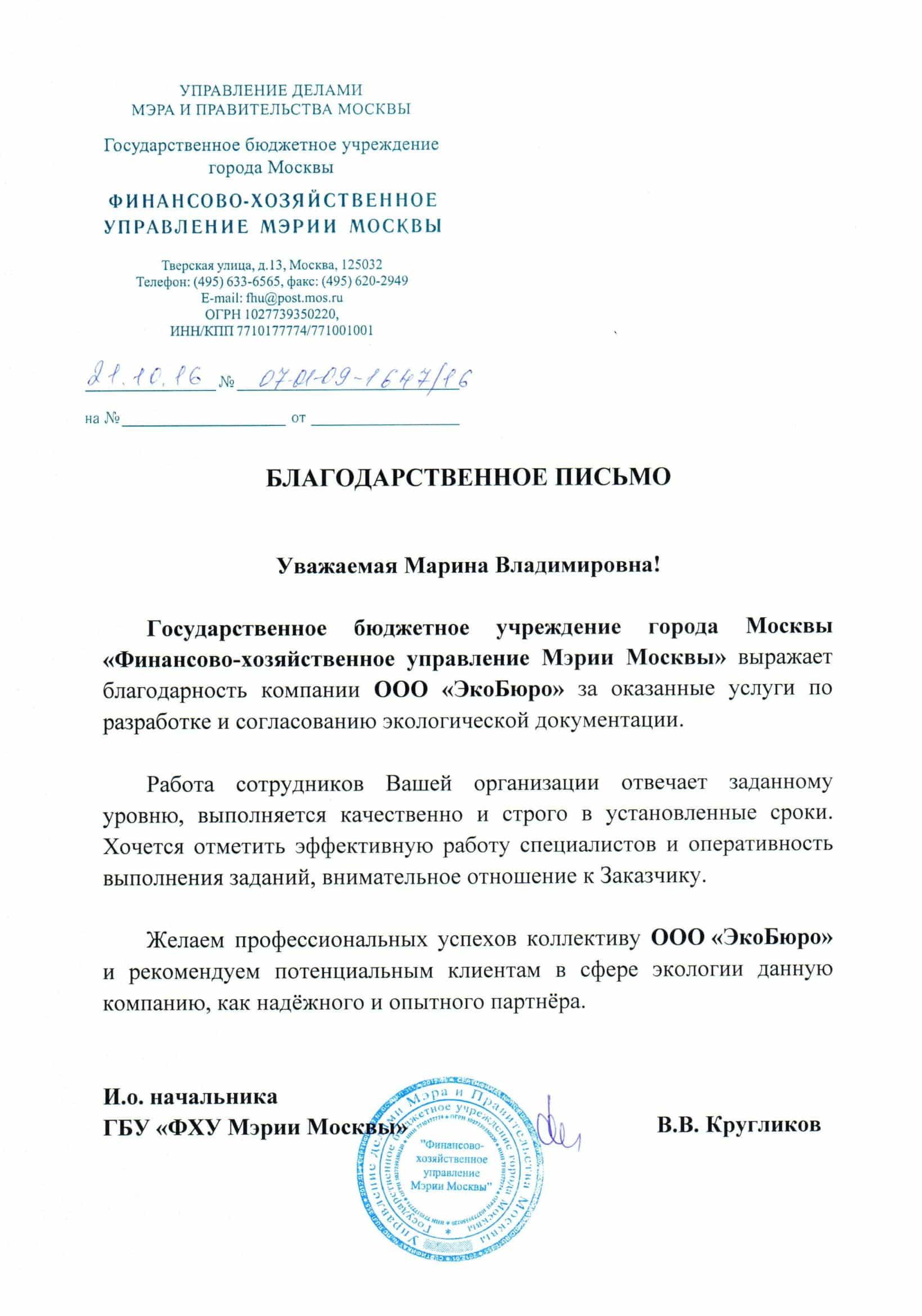 Благодарственное письмо ГБУ ФХУ Мэрии Москвы