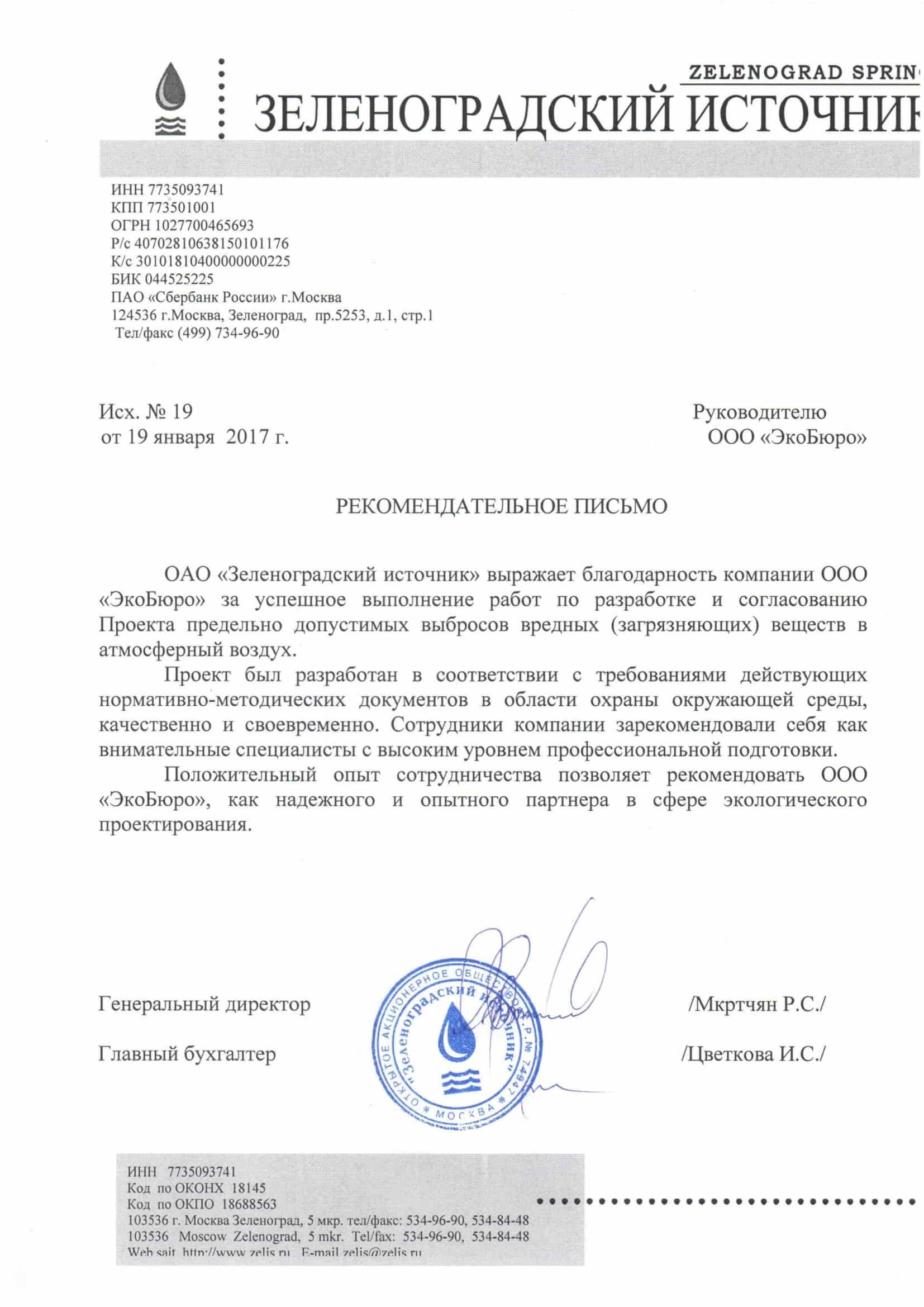 Зеленоградский источник ПДВ