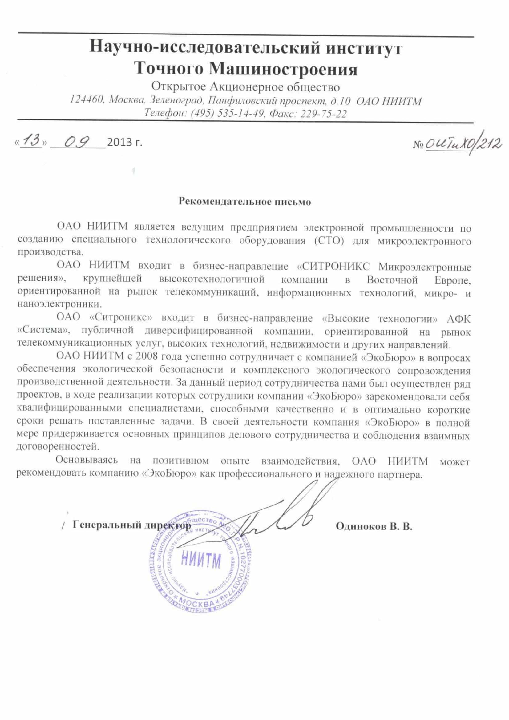 Рекомендательное письмо НИИТМ