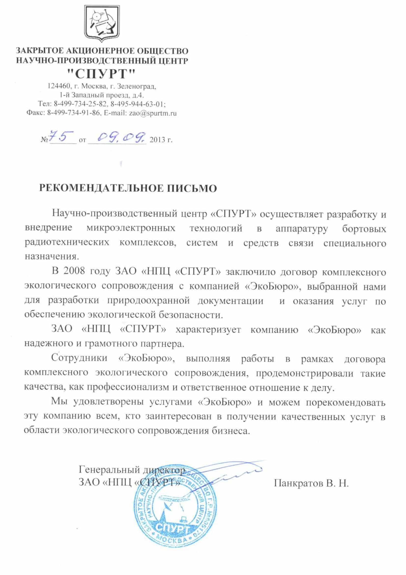 Рекомендательное письмо СПУРТ