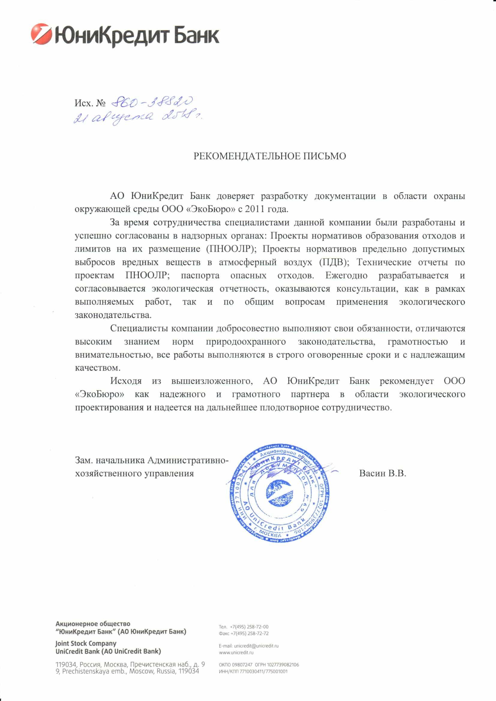Рекомендательное письмо ЮниКредит Банк