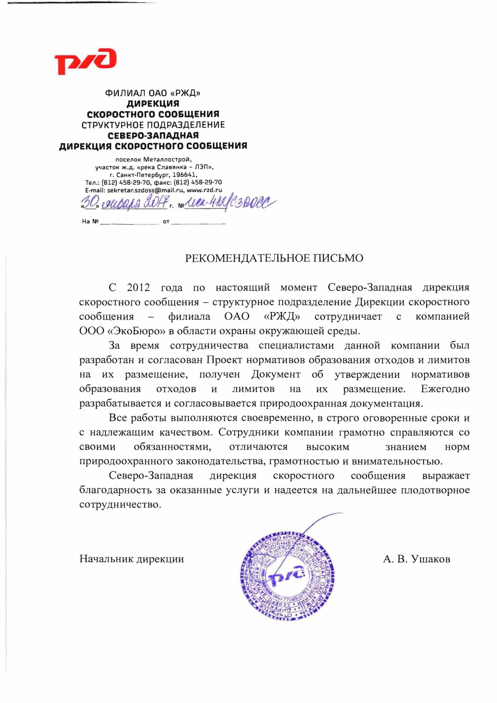 РЖД ПНООЛР, РПД