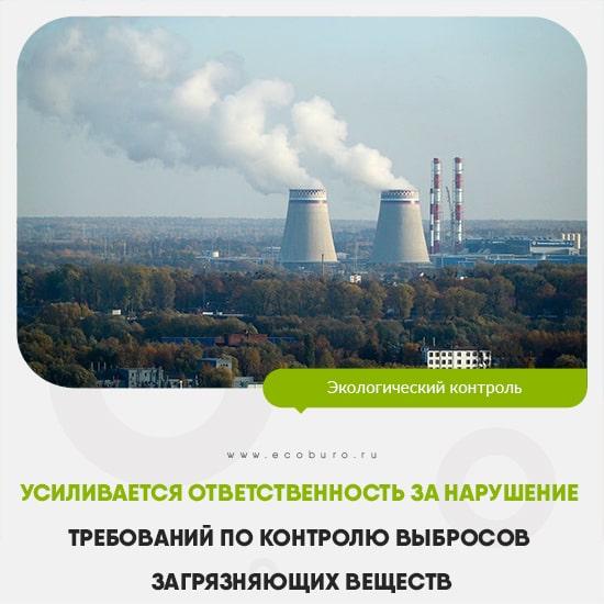 Усиливается ответственность за нарушение требований по контролю выбросов загрязняющих веществ