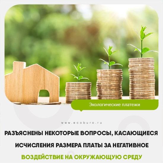 Разъяснены некоторые вопросы, касающиеся исчисления размера платы за негативное воздействие на окружающую среду