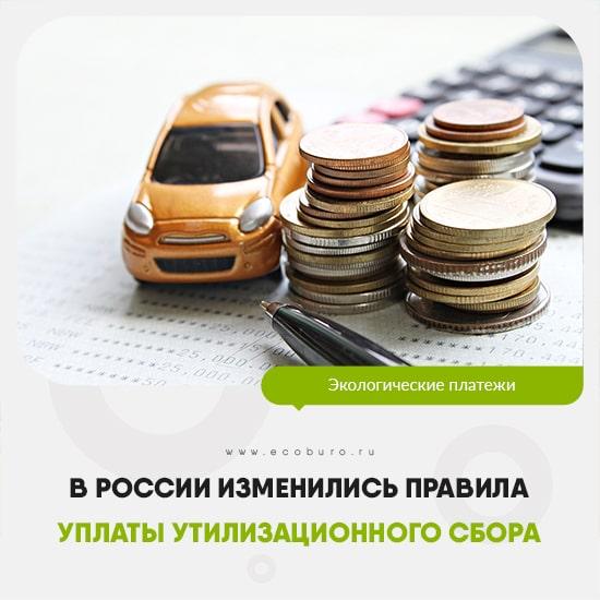 В России изменились правила уплаты утилизационного сбора