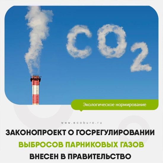 Законопроект о госрегулировании выбросов парниковых газов внесен в правительство